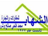 تصدير كافة المنتجات المصرية - صورة مصغرة