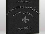 باحث أكاديمي متخصص بعمل مشاريع التخرج باللغتان عربي إنجليزي - صورة مصغرة