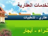مطلوب شقق تمليك و ايجار بالاسكندرية - صورة مصغرة