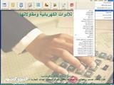 برنامج المحامي المتكامل - صورة مصغرة