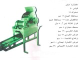شركة علي محمد جميل عليكاج للصناعة - صورة مصغرة