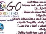 يفط شركات يفط محلات يفط مكاتب يفط معارض جميع انواع اليفط فى مصر والعالم - صورة مصغرة