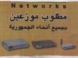مطلوب وكلاء و موزعين في مصر و جميع الدول - صورة مصغرة