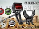 alareeman لاجهزة كشف الذهب والكنوز - صورة مصغرة