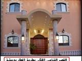 قصر دمشق افخم قصر للاجار في سوريا كلها - صورة مصغرة