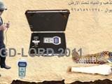 للبيع اجهزة كشف المياه الجوفية تحت الارض - صورة مصغرة
