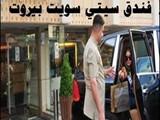 فندق سيتي سويت في بيروت فخامة مالها حدود وسعر رخيص جدا - صورة مصغرة