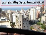 شقة للاجارالسياحي في وسط بيروت افخم منطقة مخدمة بلكامل - صورة مصغرة