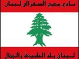 لمحبي السفر والسياحة في لبنان بيروت - صورة مصغرة