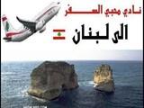 شقق وفلل فخمة للعذاب والشباب في الخليج في كل مناطق بيروت مخدمة بلكامل سياحية - صورة مصغرة