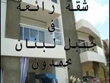 شقة للا جار في بحمدون لبنان - صورة مصغرة