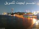 شقق مفروشة مدينة نصر و امام سيتى ستارز و شقق المهندسين و شقق على النيل مباشرا - صورة مصغرة