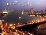 شقة على النيل للبيع بسعر مغرى 230 متر هاى لوكس شارع عبد العزيز السعود - صورة مصغرة