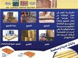 الداود انترناشونال لصناعة البالتات الخشب والبلاستيك - صورة مصغرة
