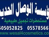 منتجات طبيعية للنساء والرجال - صورة مصغرة
