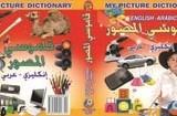 قاموسي التعليمي المصور إنكليزيعربي 2012 - صورة مصغرة