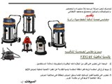 مكانس خدمة شاقة شفط مياة واتربة - صورة مصغرة