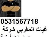 مؤسسة حراسات أمنية السعودية - صورة مصغرة