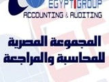 منحه المجموعه المصريه المجانيه لاول 20 حجز لفتره محدوده - صورة مصغرة