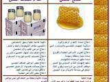 شمع عسل وغذاء ملكات النحل - صورة مصغرة