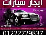 ايجار سيارات فى مصر افضل نظام متكامل اسعار وخدمات متميزة - صورة مصغرة