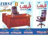 أثاث مكتبى مستورد أثاث شركات مصرى أثاث مدارس لدى فرست فرنتشر - صورة مصغرة