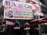 زينة سيارات بالجملة ومفرق صيدا حي البراد - صورة مصغرة
