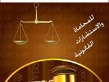 المجموعة الدولية للمحاماه و الاستشارات القانونية - صورة مصغرة