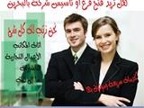 تأسيس شركة في البحرين - صورة مصغرة