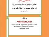 مطلوب وكالات تجارية لتسويق منتجات الدول العربية والأفريقية ودول الشرق - صورة مصغرة