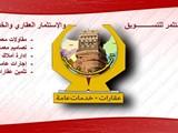 مكتب المستثمر للتسويق والاستثمار العقاري والخدمات العامة صنعاء اليمن - صورة مصغرة
