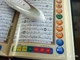 القلم الناطق المعلم القاريء للقرأن الكريم افضل هدية للكبار والصغار - صورة مصغرة