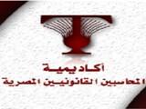 اكاديمية المحاسبين القانونيين المصرية - صورة مصغرة