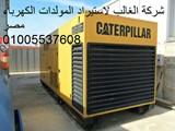 مولدات كهرباء مستعملة للبيع فى مصر - صورة مصغرة