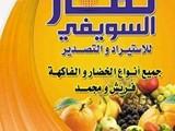 شركة ثمار السويفى لتصدير جميع أنواع الحاصلات الزراعية المصرية والمجمده - صورة مصغرة