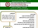 البرنامج التدريبي القيادة المتقدمة ومهارات الإدارة شرم الشيخ
