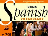 احتراف اللغة الأسبانية من أكت أكاديمي - صورة مصغرة