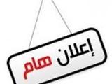 مطلوب مترجمين في اللغة الفرسية عربي وانجليزي في أكت أكاديمي - صورة مصغرة