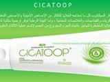 نبحث عن وكلاء لمنتجاتنا شركات او مستودعات أدوية بكل الدول العربية - صورة مصغرة