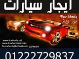 ايجار سيارات فى مصر تاجير سيارات فى مصر شركة فور ويلز - صورة مصغرة