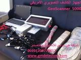 الجهاز الكاشف التصويري الأمريكي GeoScanner 500 - صورة مصغرة