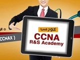 كورس CCNA ROUTING SWITCHING Academy - صورة مصغرة