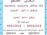 نقل عفش الزهراء ابورقيه داخل الكويت - صورة مصغرة