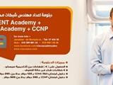 CCENT AcademyCCNA Academy CCNP - صورة مصغرة