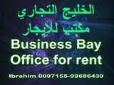 ������ ������� ���� ������� Business Bay office for rent�