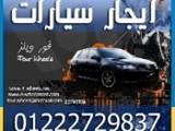 ايجار سيارات فى مصر شركة فور ويلز قمة الاداء والالتزام - صورة مصغرة