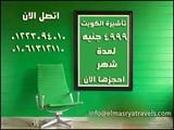 فيزا الكويت باقل سعر واشتغل هناك - صورة مصغرة