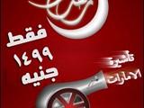 اقل سعر من المصرية لفيزا الامارات - صورة مصغرة