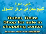 Shop for sale in shopping center ��� ����� �� ���� �������