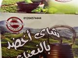 مطلوب وكلاء وموزعين لمصنع اعشاب فتلة باجود المواصفات وارخص الاسعار